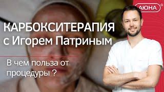 КАРБОКСИТЕРАПИЯ с Игорем Патриным в чем польза от процедуры