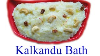 How to make Kalkandu Bath | Kalkandu Bath Recipes