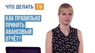 видео Как сделать в бухгалтерии авансовый отчет