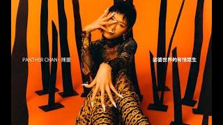 陳蕾 PANTHER CHAN ・娑婆世界的有情眾生 | MINDLY.JOURNAL