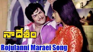 Naa Desam Songs - Rojulanni Maraei - N. T. Rama Rao, Jayasudha - Ganesh Videos