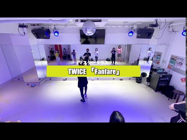 TWICE「Fanfare」1週目が終わりました【K-POPダンススクール東京】