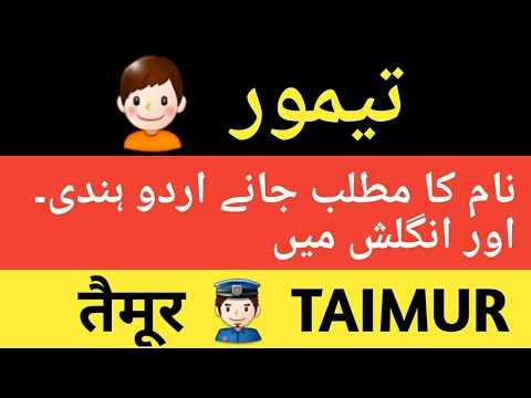 Taimur Name Meaning In Urdu And English | Taimur Naam Ka Matalb Jane Urdu Or English Main | تیمور