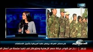 كردستان العراق يرفض طلباً أمريكياً بتأجيل الاستفتاء