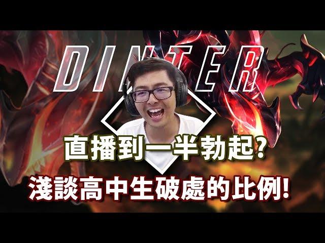 【DinTer】雷珂煞Rek'sai出膨脹刀的3分鐘魔咒?分析高中生有性經驗的比例?!