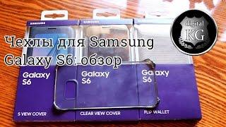 Чехлы для Samsung Galaxy S6: обзор(, 2015-04-11T13:16:59.000Z)