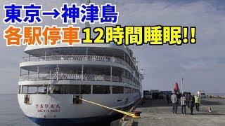 【身近な寝台車】東京から神津島まで東海汽船のフェリーに乗車