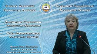Иванова Е. Н.  СОТ.  Л15. Информационные технологии обучения