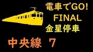 【電GO!FINAL】金星プレイ 中央線#7(特急スーパーあずさ 新宿→八王子)