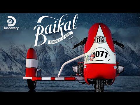 Байкал: моторы и лёд | Discovery Channel