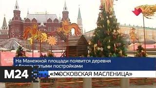 """""""Москва и мир"""": """"Московская Масленица"""" и карантинный круиз - Москва 24"""