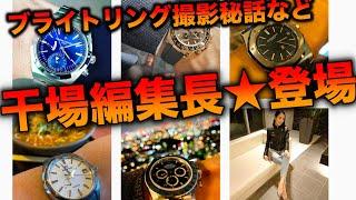 【腕時計魂ライブ★干場編集長登場の夜】みんなで語ろう!腕時計の素晴らしさを。