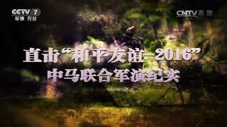 """直击""""和平友谊——2016""""中马联合军演纪实  【军事纪实 20161221】"""