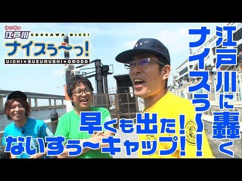 ボートレース【ういちの江戸川ナイスぅ〜っ!】#001 初回からナイスぅ〜キャップ登場!