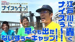 ボートレース【ういちの江戸川ナイスぅ〜っ!】#001 初回からナイスぅ〜キャップ登場! thumbnail