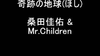 一人デュエットしてみました。 画像の桑田さんの漢字を間違えました。す...