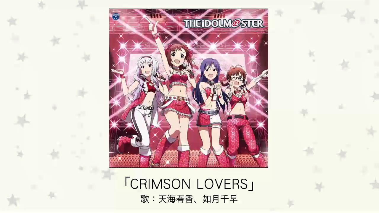 楽曲試聴】「CRIMSON LOVERS」(...