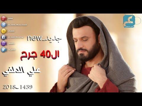 hqdefault - الأربعين جرح | علي الدلفي | فيديو كليب 2018
