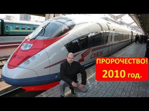 Российский экспресс САПСАН. Пророчество.