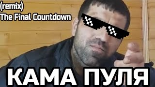 Кама Пуля (cover The Final Countdown)