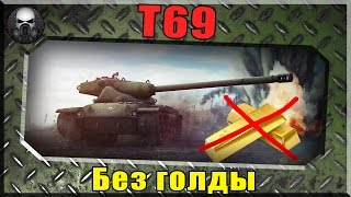 T69 -  Без голды  ~ World of Tanks ~