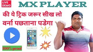 Mx player best trick | mx player | mx player update | aaosikhe