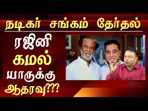 nadigar sangam latest news bhagyaraj and vishal meet rajini and kamal tamil news   Nadigar Sangam election 2019 is getting intensified,  as both the team are planning to meet Rajinikanth and Kamal Hassan  separately seeking their support to their team respectively     tamil news today    For More tamil news, tamil news today, latest tamil news, kollywood news, kollywood tamil news Please Subscribe to red pix 24x7 https://goo.gl/bzRyDm red pix 24x7 is online tv news channel and a free online tv