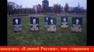 В Питере установили надгробия депутатам, поддержавшим пенсионную реформу