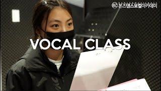 [광주댄스학원] | 본즈댄스보컬아카데미( VOCAL C…