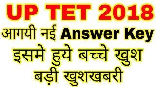 UP TET 2018 बड़ी खुशखबरी नयी Answer key aa gayi hai इस विडियो में पूरी सच्चाई