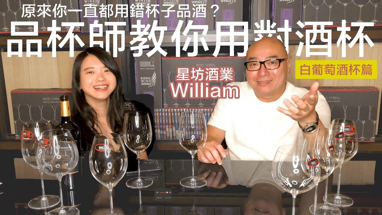 品杯師的挑選葡萄酒杯新手祕技!白葡萄酒篇|ft. 威爸|凱莉兒微醺頻道