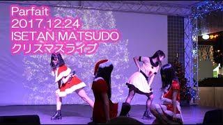 2017/12/24 Parfait 伊勢丹松戸店クリスマスライブ 伊勢丹松戸店で行わ...
