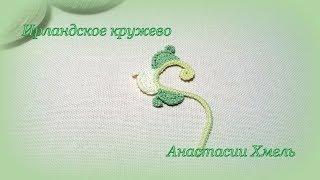 Завиток на шнуре гусеничка  с тремя лепестками Ирландское кружево Мотив
