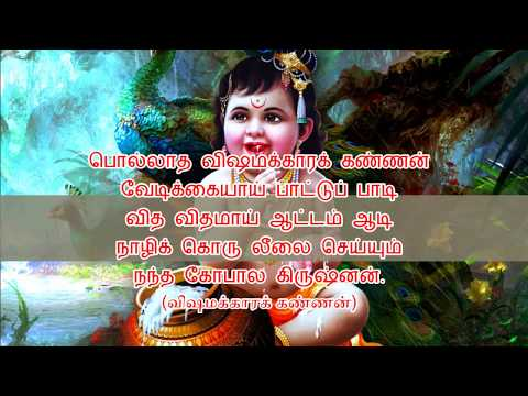 Vishamakara Kanna Song Full HD With Lyrics
