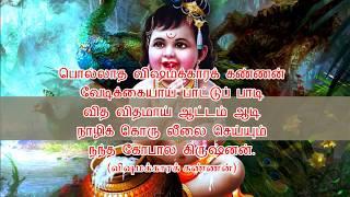 vishamakara kanna song Full HD With Lyrics