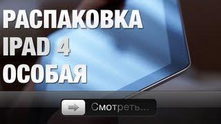 Распаковка iPad 4
