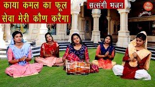 काया कमल का फूल सेवा मेरी कौण करैगा || Satsangi Bhajan || Kaya Kamal Ka Phool Seva Meri Kon Karega |