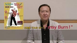 石橋凌 TOUR 2017 日程: ◎2017年11月2日(木)大阪・心斎橋BIG CAT 18:...