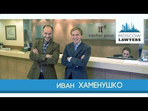 Moscow lawyers 2.0: #28 Иван Хаменушко (Пепеляев Групп)