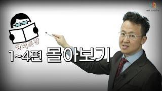 [정치특강] Ep. 1~4 몰아보기!