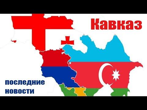Последние новости Кавказа. Азербайджан. Армения. Грузия