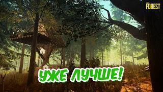 УЖЕ ЛУЧШЕ! | The Forest #8