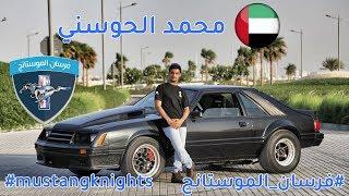 محمد الحوسني -  الإمارات - مسابقة #فرسـان_المـوستانج