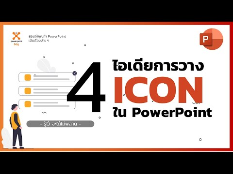 4 ไอเดียใช้ Icon ใน PowerPoint