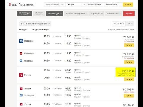 Санкт-Петербург - Самара стоимость авиабилетов на ЧМ-2018 г. в России