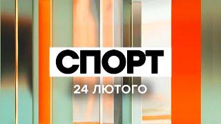 Факты ICTV. Спорт 8:45 (24.02.2021)