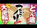 マジノリ vol.7