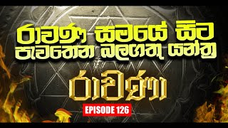 RAVANA | Episode 126 | 29 – 10 – 2020 | SIYATHA TV Thumbnail
