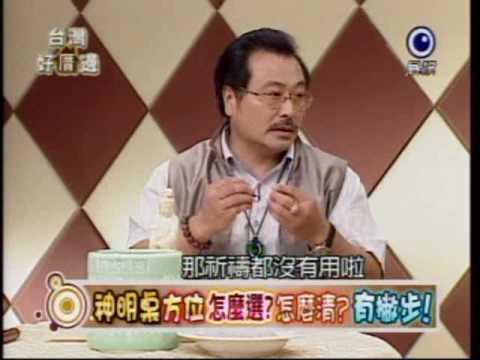 台灣好厝邊:神明桌方位別擺錯(3/3) 20091130