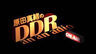 Showroomにて配信した 原田真緒のDan☆Danレディオ #0をラジオ風に編集。...